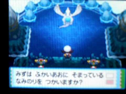 Pokemon Soul Silver Catch Lugia
