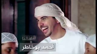 Ahmed Bukhatir -  Atfalana (our Children)  أطفالنا - أحمد بوخاطر - ِArabic Music video
