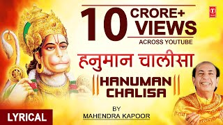 श्री हनुमान चालीसा I Shree Hanuman Chalisa I