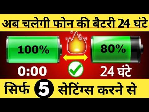 5 Android Secret settings To increase Mobile Phone Battery Backup 2018 (Hindi) | Hindi Android Tips