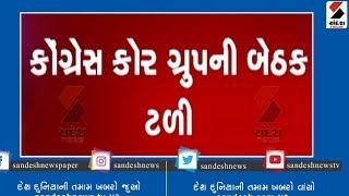 Congress કોરgroupની બેઠક ટળી   ॥ Sandesh News TV