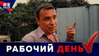 МИНУС Один День ЖИЗНИ.