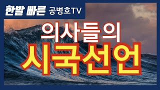 Download 의사들의 시국선언 [공병호TV] Video