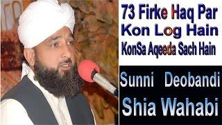 Who is True Creed Firka in Islam 73 Firke & KOnsa Firka Sacha Hai Latest Best Video