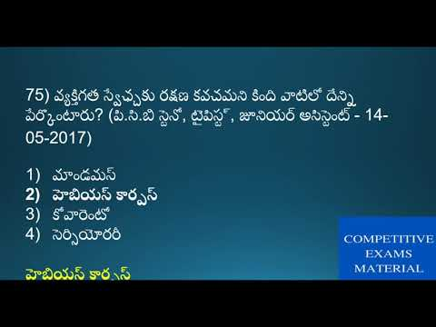 Indian polity telugu mcqs in telugu part 2 for all exams
