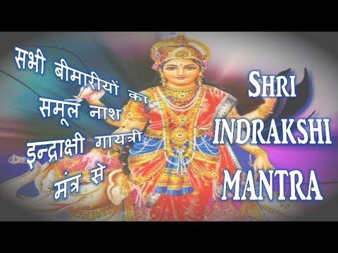 Indrakshi Gayatri Mantra - सभी बीमारीयों का समूल नाश (इन्द्राक्षी गायत्री मंत्र)