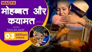 मोहब्बत और क़यामत ( क़व्वाली वाक़्या ) Part - 2 || Mohabbat Aur Qayamat || Tasleem & Aarif