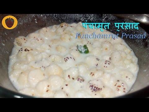 Panchamrut Prasad -- पंचामृत प्रसाद // Satyanarayan Katha, yagya, pooja prasad