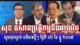 សុខឥសានប្រតិ្តកម្មនិងអាមេរិចKhmer breaking news, Cambodia Politics News,Cambodia News,By Neary khmer