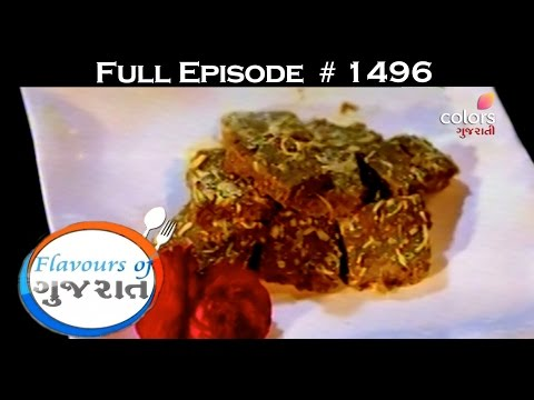 Flavours Of Gujarat - 10th January 2017 - ફ્લાવોઉર્સ ઓફ ગુજરાત - Full Episode