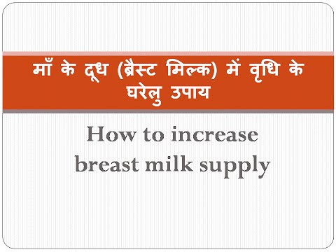 How to increase breast milk Supply after delivery in Hindi