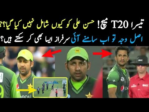 Pakistan Win T20 Series Vs New Zealand 2018|But Why Hassan Ali Cannot Play 3rd T20 Match Vs NZ