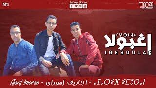 ighboula - Ajarif imouran / إغبولا - أجاريف إموران - النسخة الأصلية