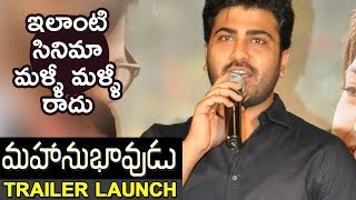Sharwanand Superb Speech At Mahanubhavudu Trailer Launch || Sharwanand, Mehreen