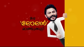 Dhe Chef |  Lolan Mathukutty | Mazhavil Manorama