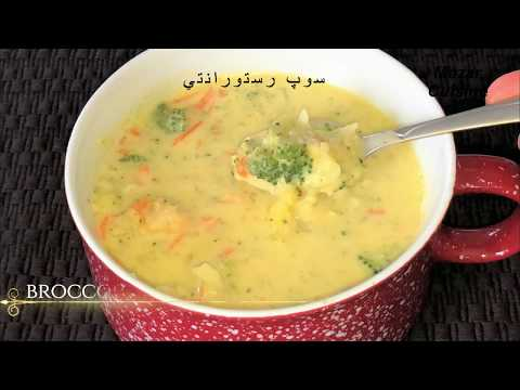 Broccoli And Cheese Creamy Soup Recipe Resturant Style, سوپ به سبک رستورانت Ramadan Soup