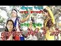 New 2018 Chunaryia Meri Le Gaye Lata Shastri Naresh Gurjar Shri Krishna Bhajan mp3