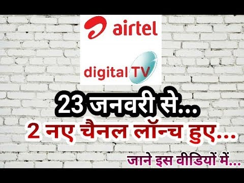 Airtel Digital TV Launched 2 New Channels on 23rd January 2018 (Must Watch)