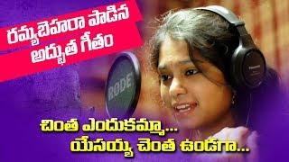 చింత ఎందుకు యేసయ్య చెంత ఉండగ     2018 Telugu Jesus Hit Song    Ramya Behara    Vasu Moses