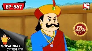 Gopal Bhar (bangla) - গোপাল ভার) - Episode 567 - Alshemir Oushud - 16th December, 2018