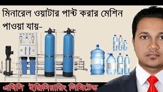 মিনারেল ওয়াটার ট্রিটমেন্ট প্লান্ট  Mineral water Treatment plan's business Machinery