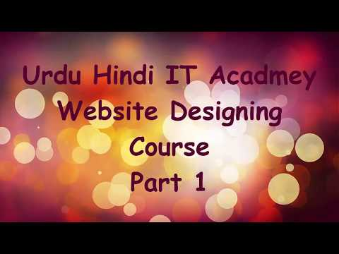 Website Designing Course in Urdu||Hindi Part 1 on Urdu Hindi IT Acadmey