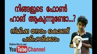 Easy way to prevent hanging in android phones [malayalam]