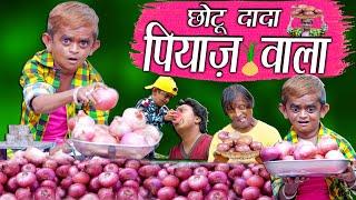 छोटू दादा की प्याज l CHOTU DADA PIYAZ WALA | Khandesh Hindi Comedy | Chotu Comedy Video