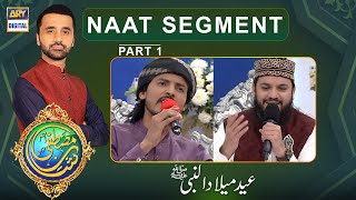 Shan E Mustafa (S.A.W.W) - Naat Segment [Part 1] - 30th Oct 2020