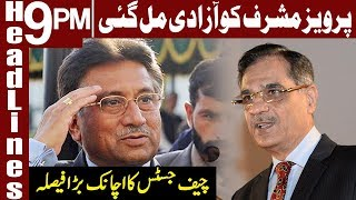 Chief Juatice makes a Big Announcement about Musharraf | Headlines 9 PM | 11 October 2018 | Express
