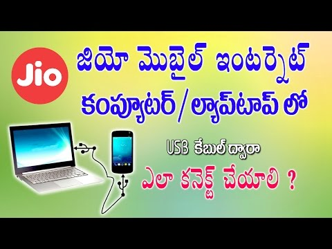 How to Connect Mobile Internet to Pc or Laptop Via Usb in Telugu