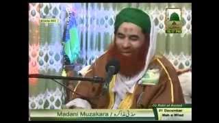 Madani Muzakara Billi Ki Hikayat