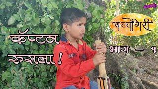 बच्चेगिरी | भाग १ | Bachhegiri | Episode 1 | Marathi Web Series