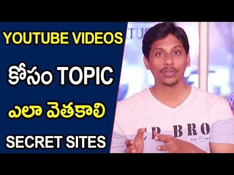 Secret Quick Tips About Youtube Topic || Telugu Tech Tuts