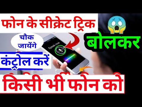 Most #Powerfull Mobile Trick बहुत ही खतरनाक फीचर बोलकर सब काम करें #Smart Voice Trick