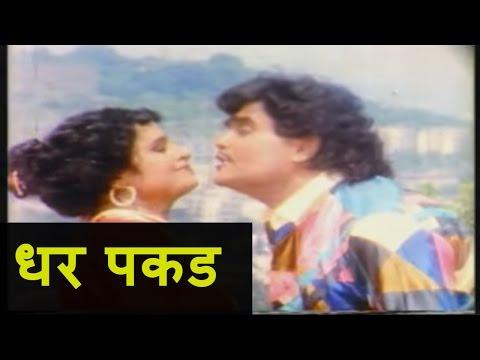 Xxx Mp4 Dhar Pakad Marathi Full Movie Usha Chavan Ashok Saraf Nilu Phule Marathi Comedy Movies 3gp Sex