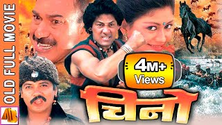 Nepali Movie CHINO   Shiva Shrestha   Bhuwan KC   AB Pictures Farm   B.G Dali
