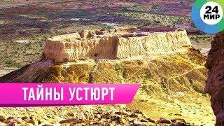 Устюрт: загадки и тайны каменного плато / Легенды степи