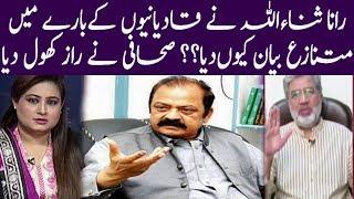 Reason Behind Rana SanaUllah Statement For Qadiani Exposed