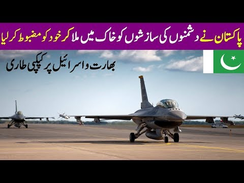 How Pakistan Make itself  so Strong with its abilities