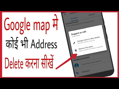 Google map me apna address kaise delete kare | how to remove address from google map in hindi