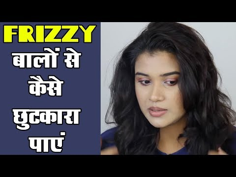 How to Get Rid of Frizzy Hair Naturally (Hindi)