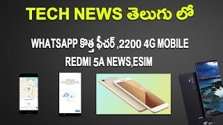 Tech News In Telugu: Whatsapp New Feature, Esim, Nokia 9, Moto X4