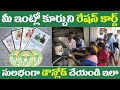 How To Download Ration Card Duplicate Online In Telugu