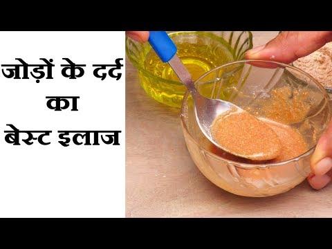 Jodo ke dard ka ilaj, Joint Pain Treatment in Hindi, Joint Pain Home Remedies by Sachin Goyal