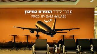 עברי לידר - המזרח התיכון (PROD. BY SAM HALABI)