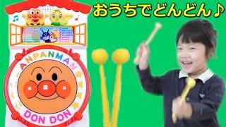 ★Anpanman drum Toy★「おうちでどんどん♪アンパンマン」で遊んだよ!★