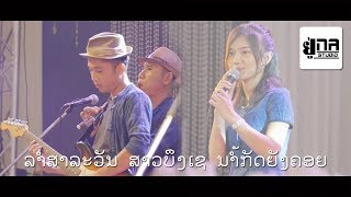UNA MUSIC   ງານດອງສຸດາ ວັນທອງທິບ   งานแต่งสุดา วันทองทิบ