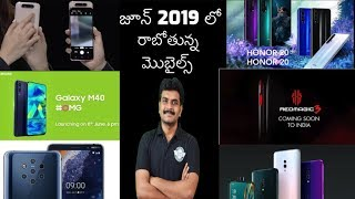 Upcoming Mobiles in June 2019 ll in Telugu ll
