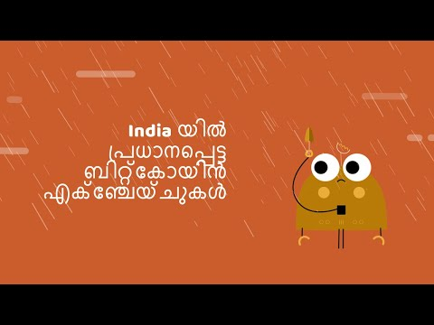 6#Bitcoin Malayalam(Buy and Sell bitcoin exchanges in India)